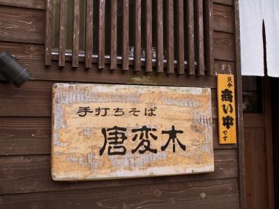 Touhenboku_1806-102.jpg