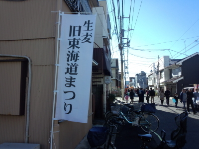 生麦旧東海道祭り