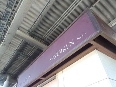 photo_soba_abikoyayoiken_1_2017_1226.jpg