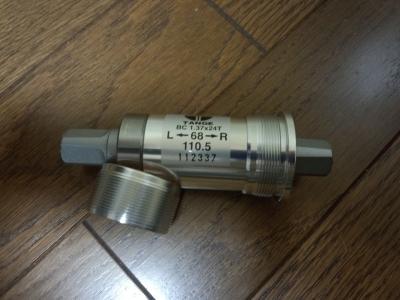タンゲBB110mm