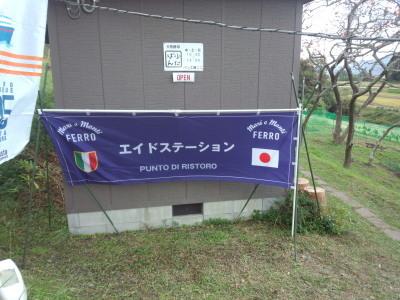 フェッロ・マリ・エ・モンティ2018