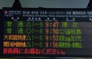 3班撮影 大阪駅の行き先表示