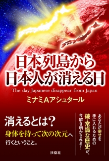日本列島_表紙(帯あり) (2)