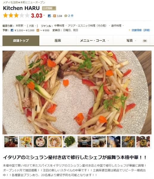 キッチンハル Kitchen HARU (24)