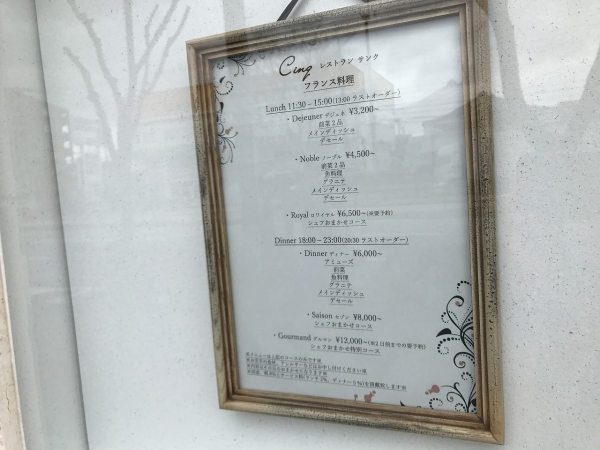 レストランサンク Restaurant Cinq (3)