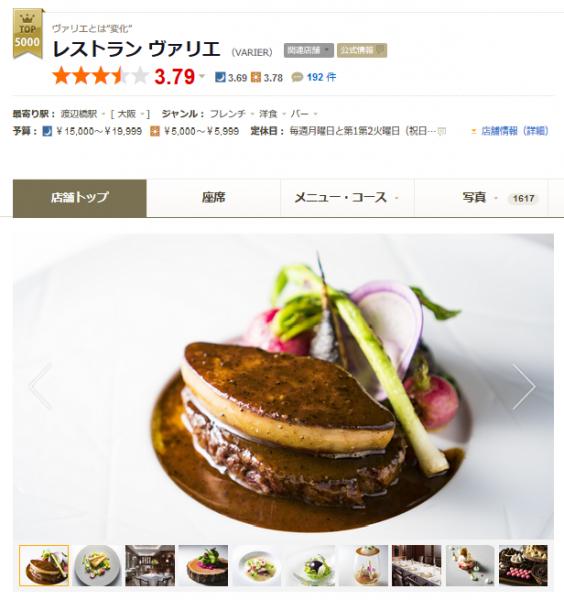 レストランサンク Restaurant Cinq (25)