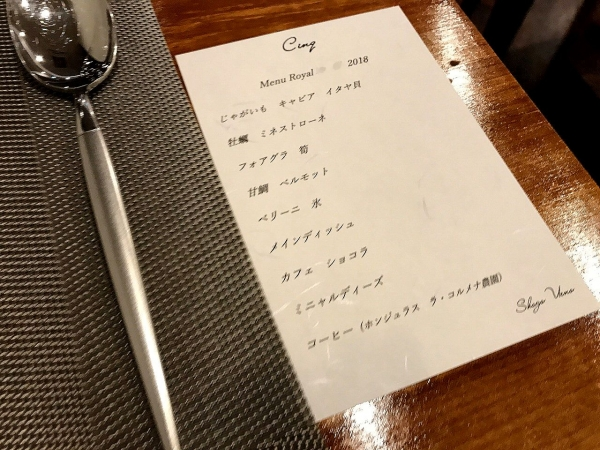 レストランサンク Restaurant Cinq (7)