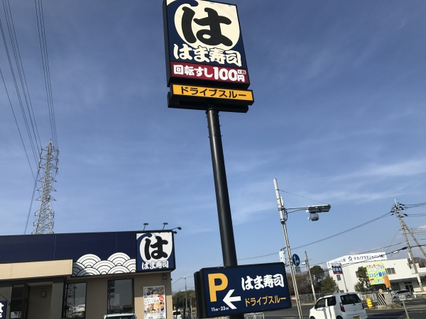 はま寿司 大和郡山下三橋店 (4)