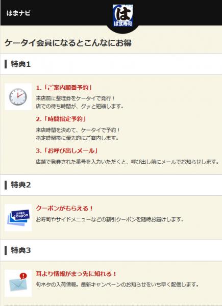 はま寿司 大和郡山下三橋店 (29)