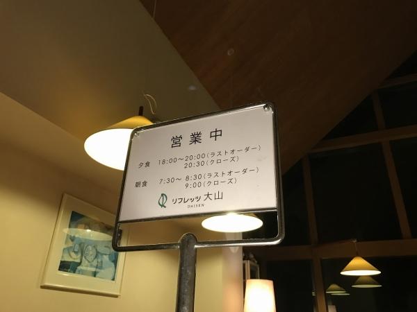 リフレッツ大山 宿泊・夕食・朝食 (27)