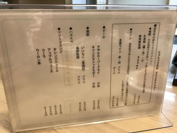 リフレッツ大山 宿泊・夕食・朝食 (29)
