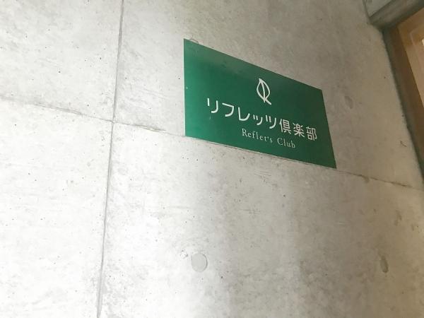 リフレッツ大山 宿泊・夕食・朝食 (48)