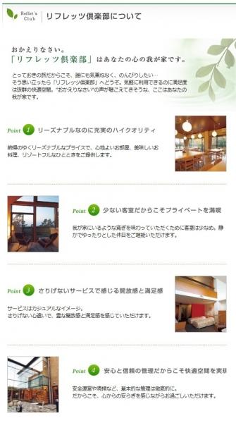 リフレッツ大山 宿泊・夕食・朝食 (52)