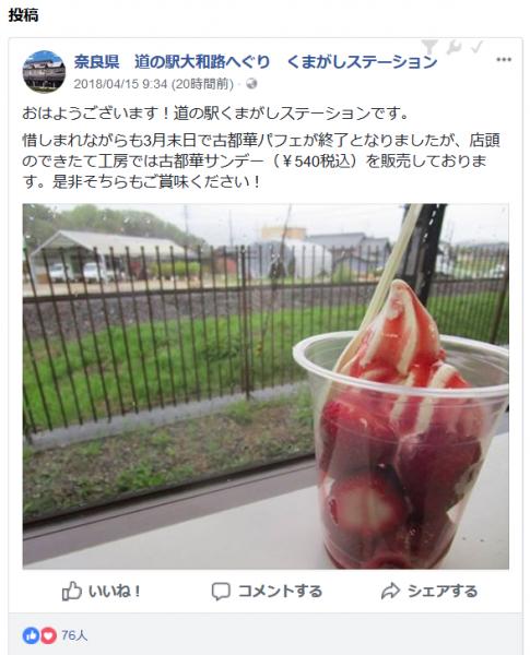 大和路へぐり くまがしステーション 古都華パフェ (3)