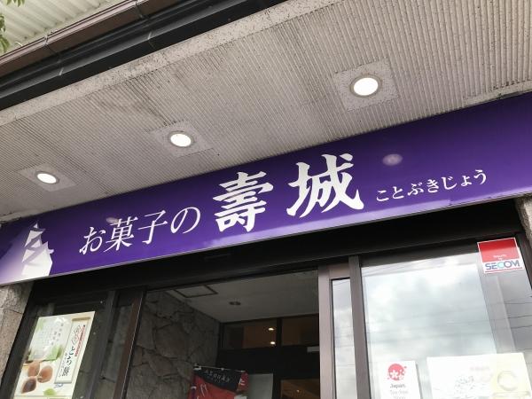 お菓子の壽城・とちもち (16)