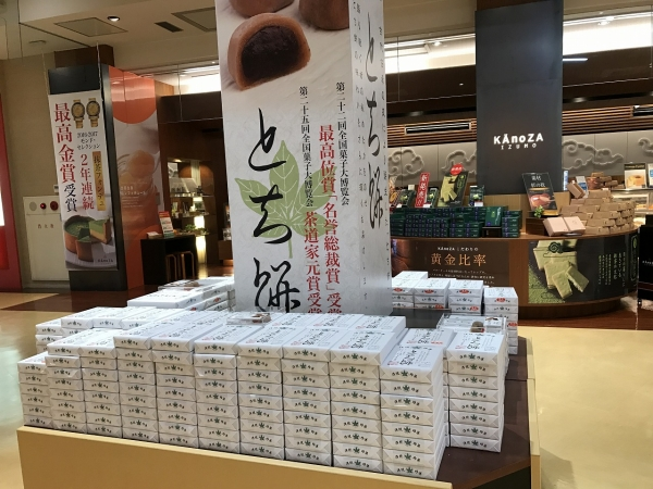 お菓子の壽城・とちもち (26)