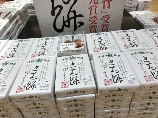お菓子の壽城・とちもち (27)