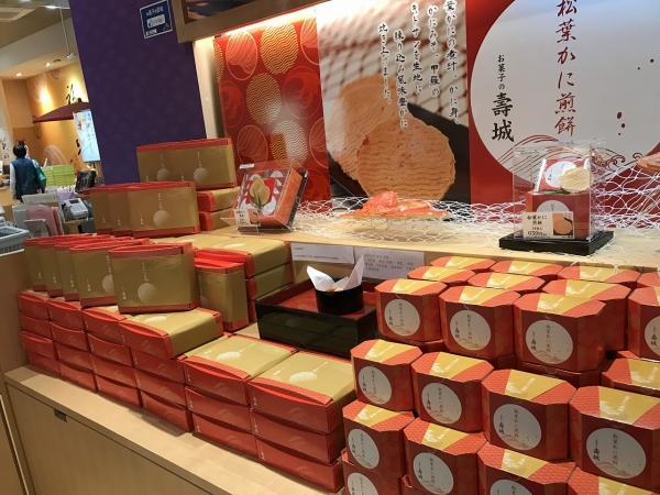 お菓子の壽城・とちもち (41)