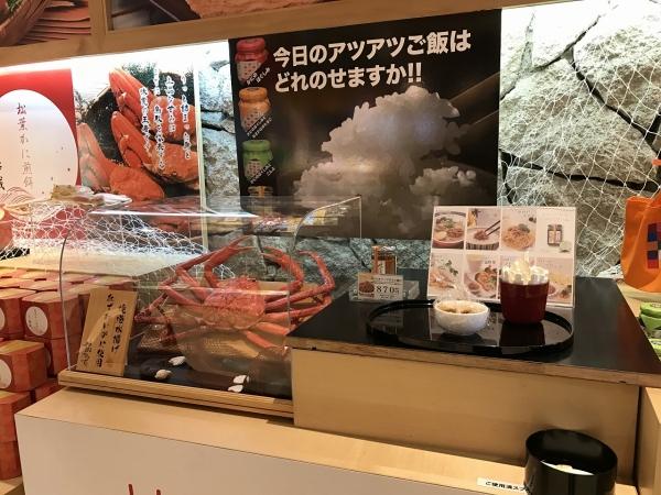 お菓子の壽城・とちもち (42)