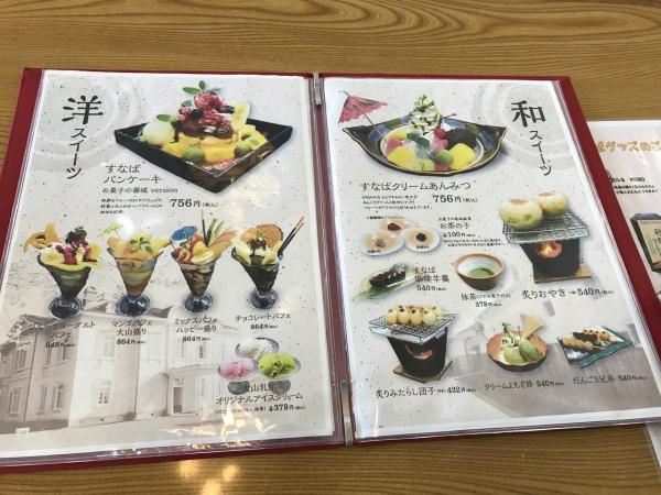 すなば珈琲 お菓子の壽城店(米子市) (18)