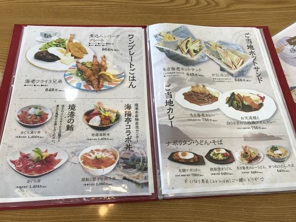 すなば珈琲 お菓子の壽城店(米子市) (19)