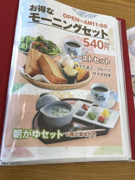 すなば珈琲 お菓子の壽城店(米子市) (20)