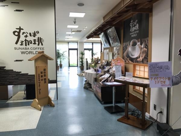 すなば珈琲 お菓子の壽城店(米子市) (12)