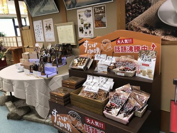 すなば珈琲 お菓子の壽城店(米子市) (13)