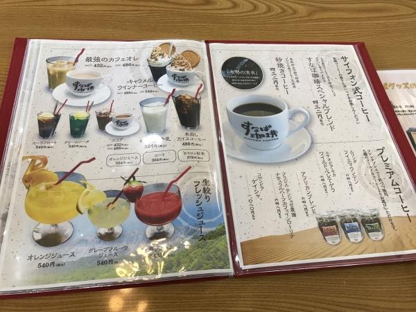 すなば珈琲 お菓子の壽城店(米子市) (17)