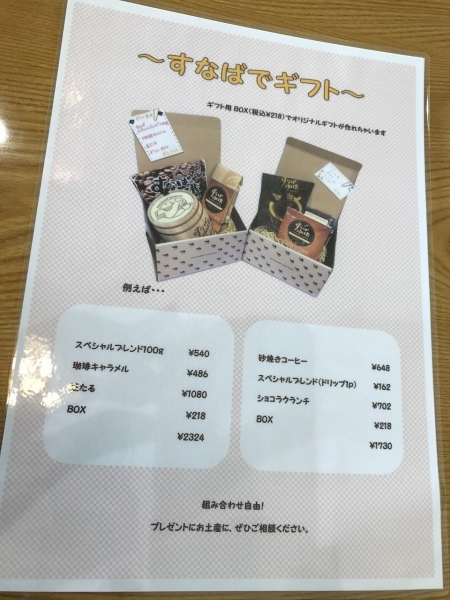 すなば珈琲 お菓子の壽城店(米子市) (22)
