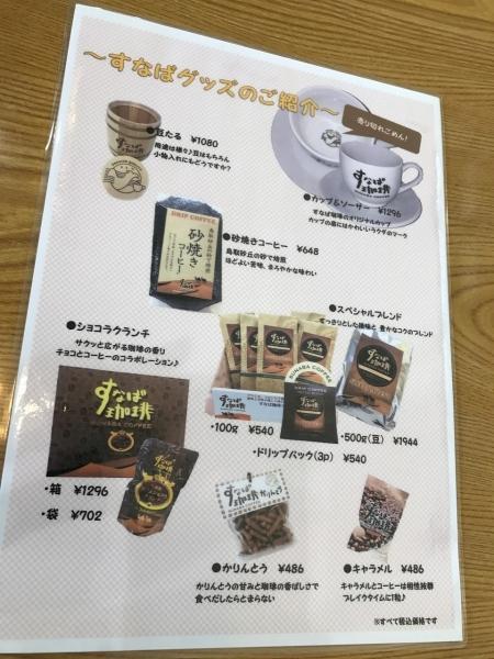 すなば珈琲 お菓子の壽城店(米子市) (23)