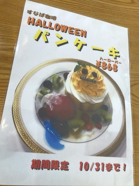 すなば珈琲 お菓子の壽城店(米子市) (24)