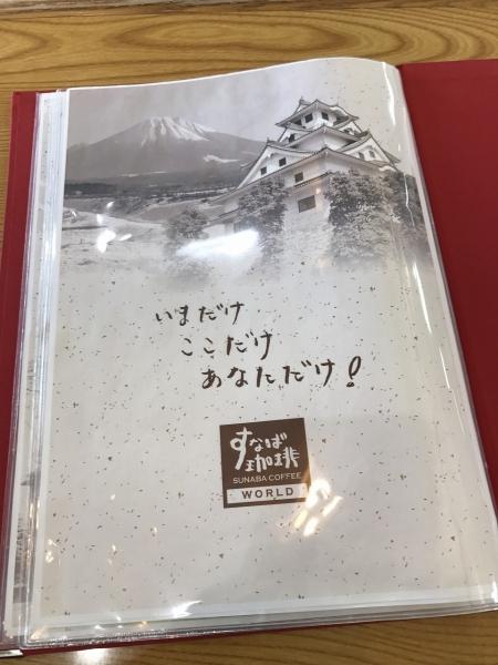 すなば珈琲 お菓子の壽城店(米子市) (21)