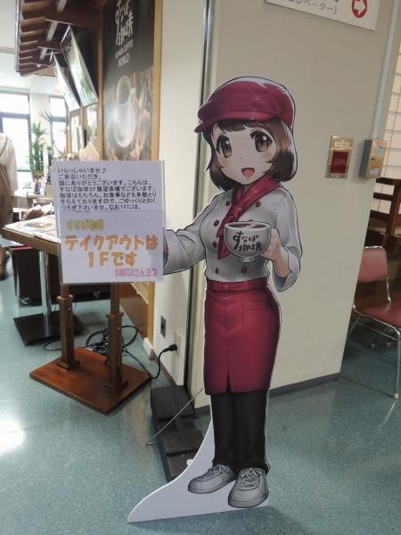 すなば珈琲 お菓子の壽城店(米子市) (8)