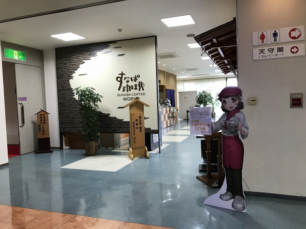 すなば珈琲 お菓子の壽城店(米子市) (9)