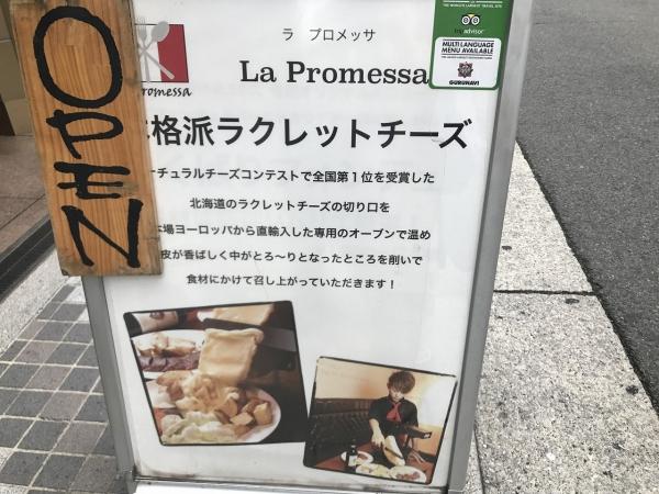 ラ プロメッサ La Promessa (2)