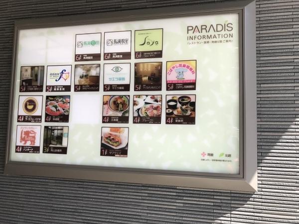食道園 パラディ学園前店 (2)