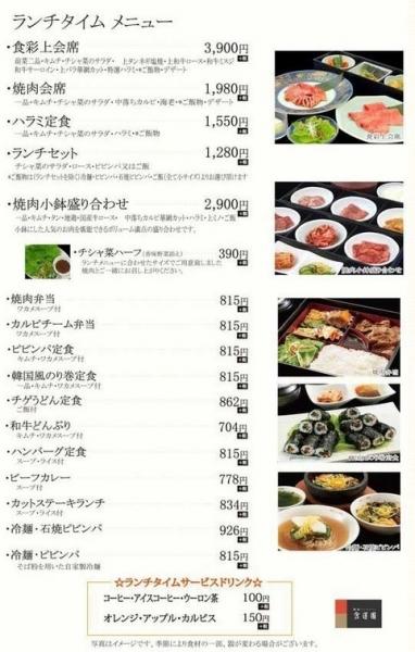 食道園 パラディ学園前店 (26)