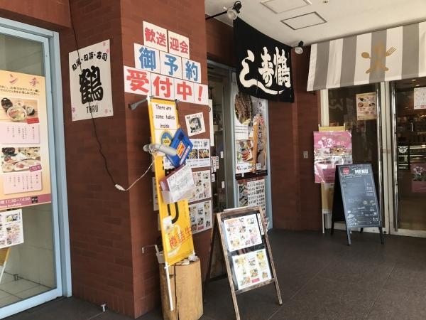 鶴 シルキア奈良店 (19)