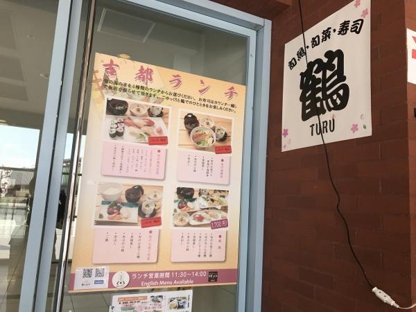 鶴 シルキア奈良店 (20)