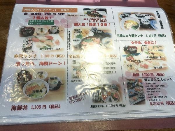 鶴 シルキア奈良店 (4)