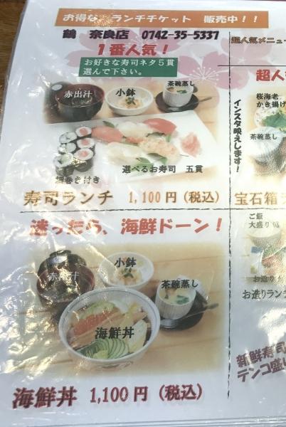 鶴 シルキア奈良店 (4)-2