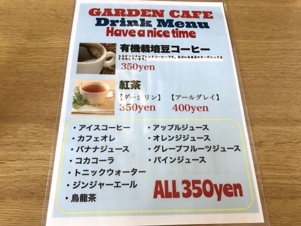 ガーデン カフェ GARDEN CAFE (22)