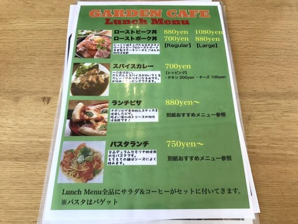 ガーデン カフェ GARDEN CAFE (17)