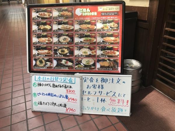 絶品鶏料理 さわや (3)