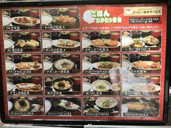 絶品鶏料理 さわや (4)