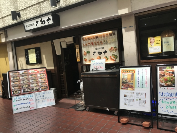 絶品鶏料理 さわや (6)