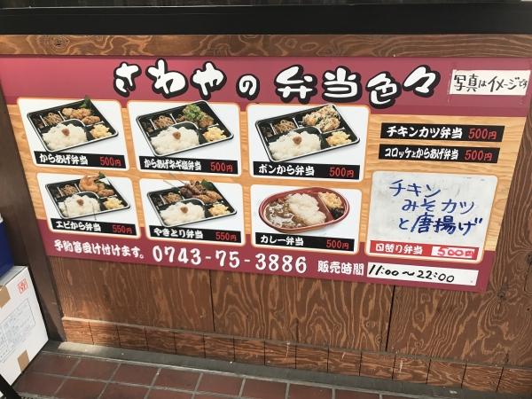 絶品鶏料理 さわや (5)