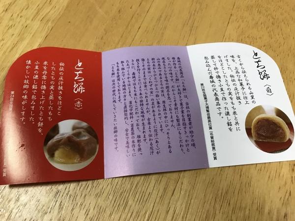 お菓子の壽城・とちもち (52)