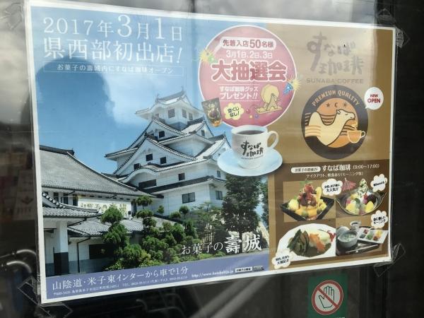 お菓子の壽城・とちもち (18)